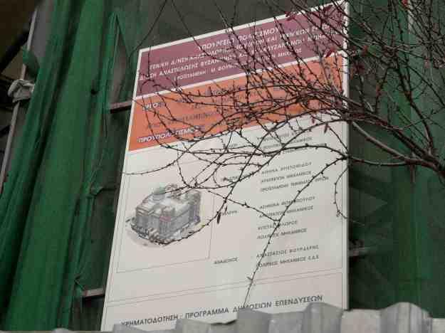 Η πινακίδα μπροστά από τα ράκη του κτηρίου μας θυμίζει ένα έργο ανάπλασης που δεν ολοκληρώθηκε.