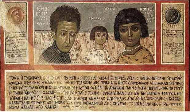 Νωπογραφία με την οικογένεια από το σπίτι της οδού Βιζυηνού που φυλάσσεται στην Εθνική Πινακοθήκη.
